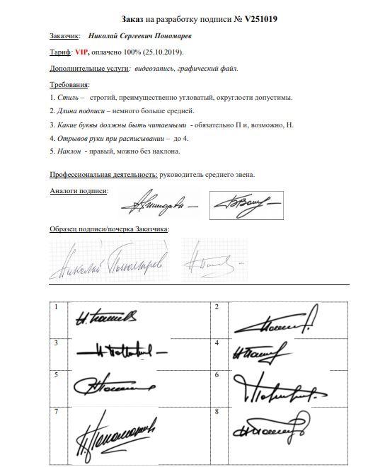 Разработка личной подписи онлайн Иркутск