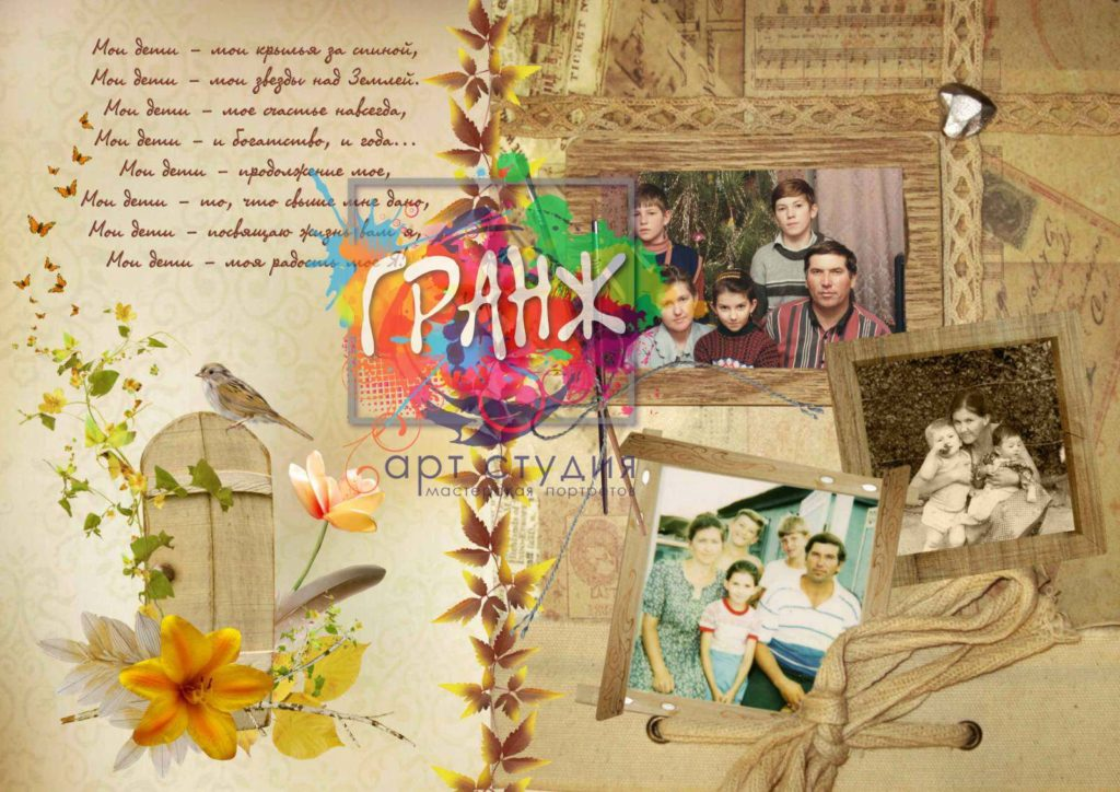 Семейный фотоальбом на заказ